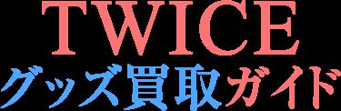 TWICE(トゥワイス)グッズ買取ガイド